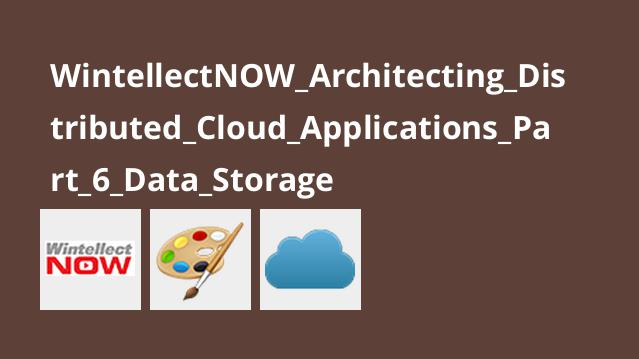 آموزشمعماری نرم افزارهای توزیع شده Cloud – قسمت 6 – ذخیره سازی داده