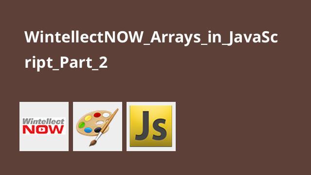 آموزش آرایه ها درJavaScript – قسمت 2