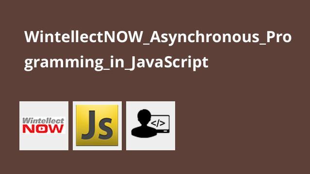 آموزش برنامه نویسی غیرهمزمان در جاوااسکریپت