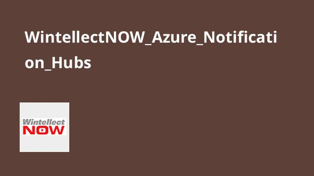 آموزش Azure Notification Hubs
