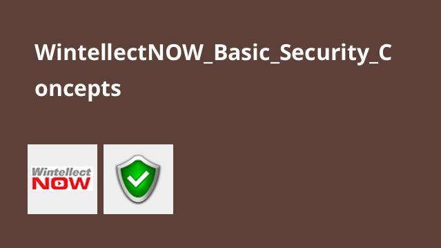 آموزش مفاهیم اولیه امنیت