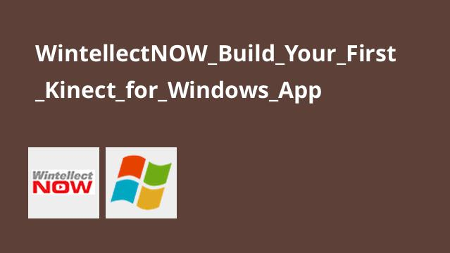 آموزش ساختKinect برایWindows App