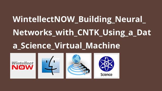 آموزش ایجاد شبکه های مصنوعی باCNTK با استفاده از ماشین مجازی علم داده