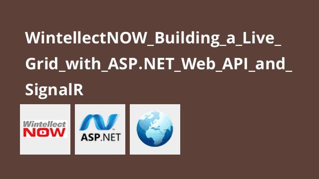 آموزش ساختLive Grid باASP.NET Web API وSignalR