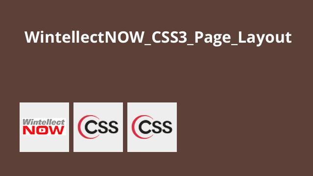 آموزش طرح بندی صفحه باCSS3