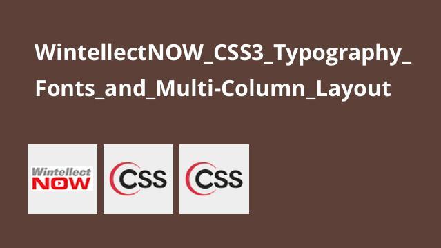 آموزش تایپوگرافی CSS3، فونت و طرح بندی چند ستونه