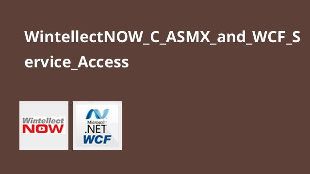 آموزش دسترسی به سرویسASMX و WCF در سی شارپ