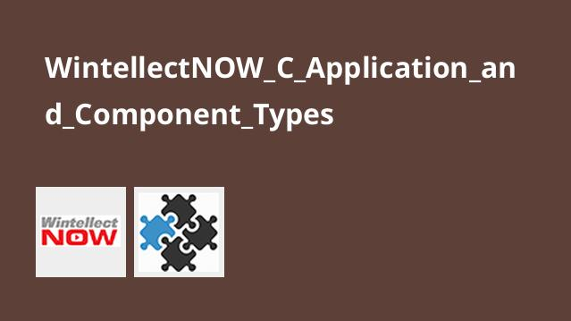 آموزش انواع کامپوننت و اپلیکیشن سی شارپ