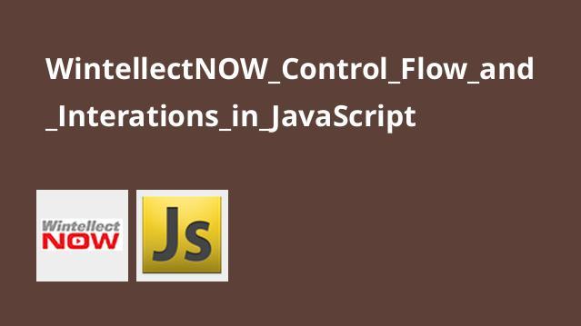 آموزش Control Flow و Interations در جاوااسکریپت