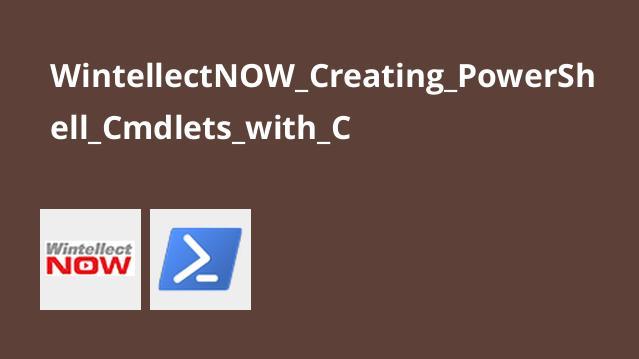 آموزش ایجادPowerShell Cmdlets با سی شارپ