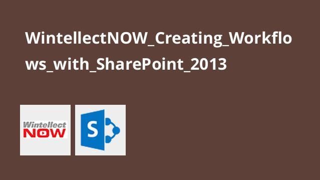 آموزش ایجاد گردش کارها باSharePoint 2013