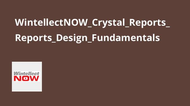 آموزشCrystal Reports – مبانی طراحی گزارشات – قسمت 1
