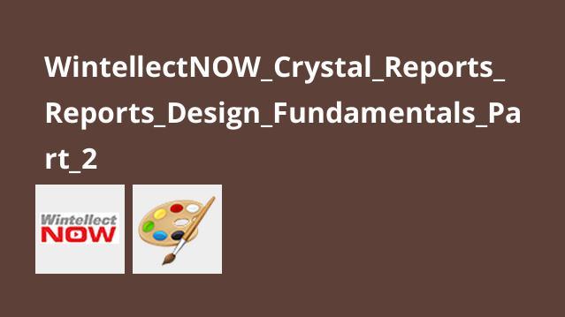 آموزشCrystal Reports – مبانی طراحی گزارشات – قسمت 2