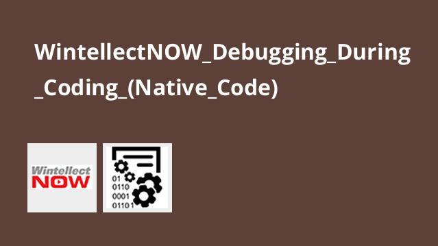 آموزش اشکال زدایی در حین کدنویسی (کد نیتیو)