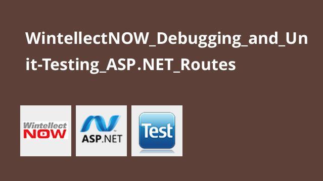 آموزش اشکال زدایی و تست واحد مسیرهایASP.NET