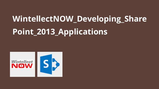 آموزش توسعه اپلیکیشن هایSharePoint 2013