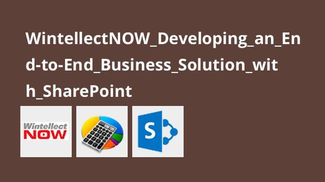 آموزش ایجاد راه حل کسب و کارEnd-to-End باSharePoint