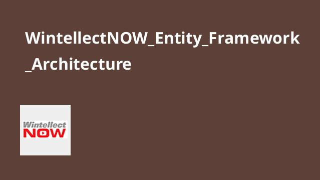 آموزش معماریEntity Framework
