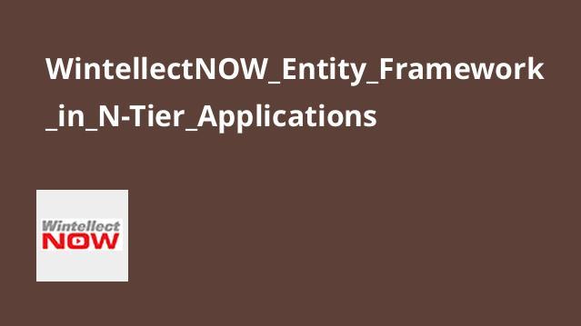 آموزش Entity Framework در اپلیکیشن های N-Tier