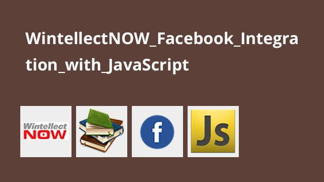 آموزش ادغام فیسبوک باJavaScript