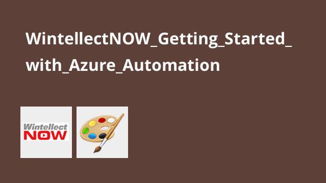 آموزش شروع کار باAzure Automation