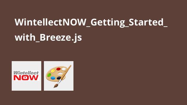 آموزش شروع کار باBreeze.js