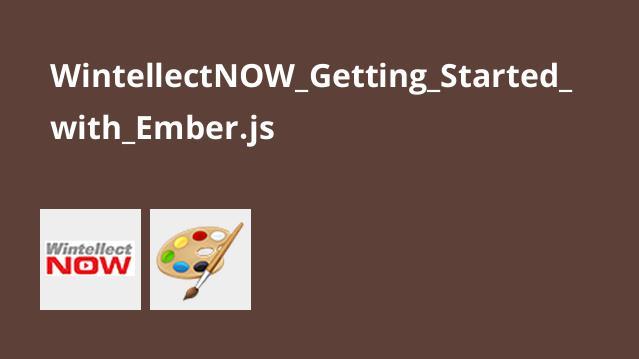 آموزش شروع کار باEmber.js
