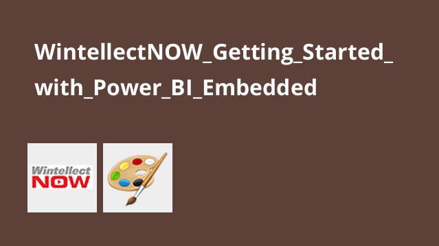 آموزش شروع کار باPower BI Embedded