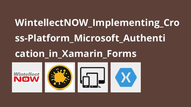 آموزش پیاده سازی احراز هویت چندسکویی مایکروسافت در Xamarin Forms