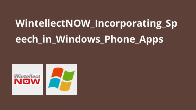 آموزش ترکیبSpeech در اپلیکیشن های ویندوز فون