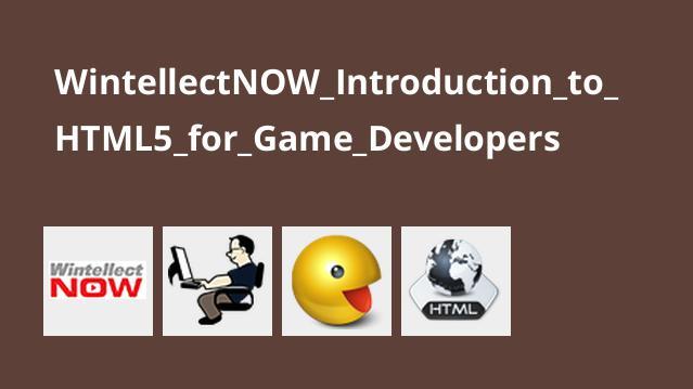 آشنایی باHTML5 برای توسعه دهندگان بازی