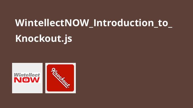 آشنایی با Knockout.js
