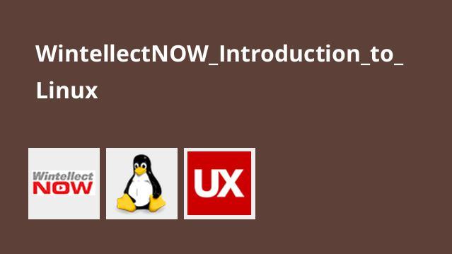 آشنایی با سیستم عاملLinux
