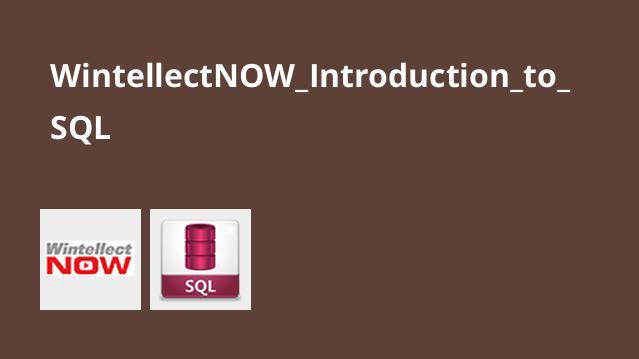آشنایی با SQL