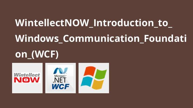 آشنایی با(Windows Communication Foundation (WCF