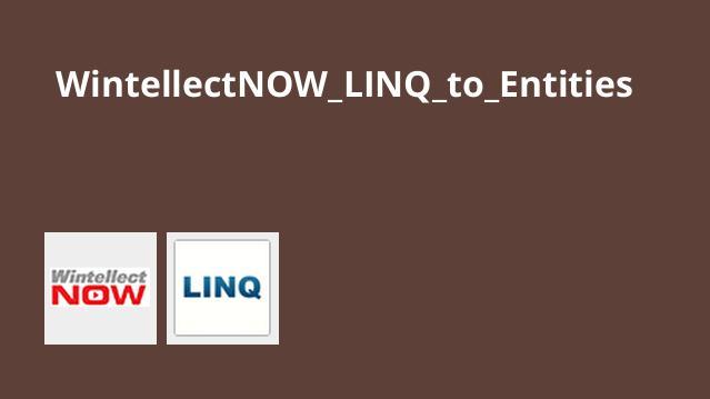 دوره LINQ to Entities