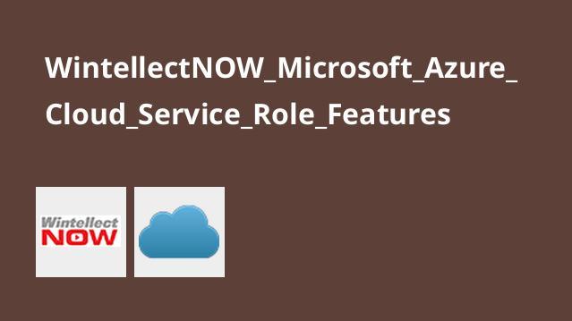 آموزش ویژگی های نقشMicrosoft Azure Cloud Service