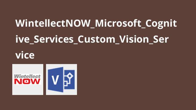 آموزشMicrosoft Cognitive Services – سرویسCustom Vision