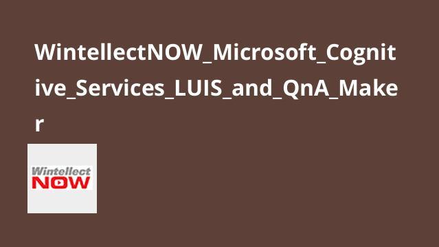 آموزشMicrosoft Cognitive Services – بخش: LUIS و QnA Maker