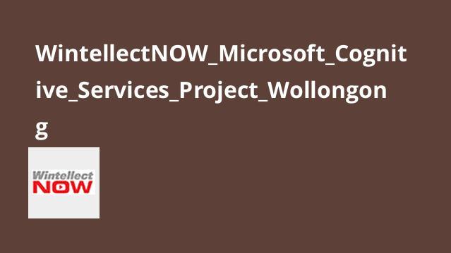 آموزشMicrosoft Cognitive Services –پروژه Wollongong