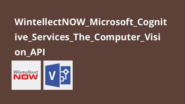 آموزش Computer Vision API در Microsoft Cognitive Services