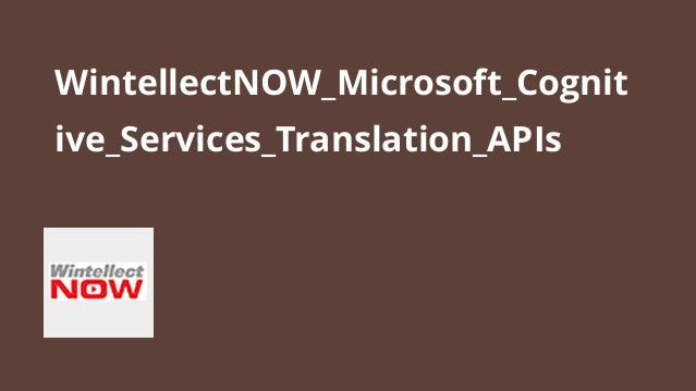 آموزش ترجمهAPI درMicrosoft Cognitive Services