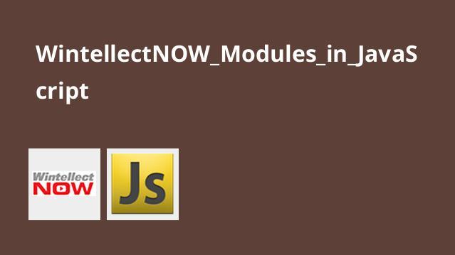 آموزش ماژول ها درJavaScript