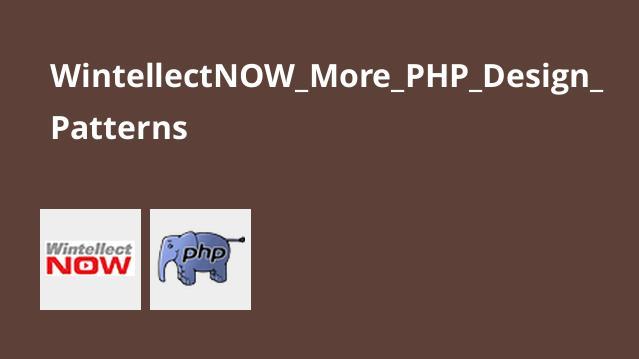 آموزش الگوهای طراحی درPHP– قسمت 2