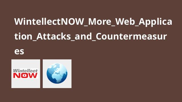 آموزش حملات اپلیکیشن وب و اقدامات متقابل