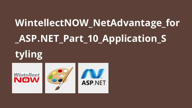 آموزش NetAdvantage برای ASP.NET – قسمت 10 – Application Styling