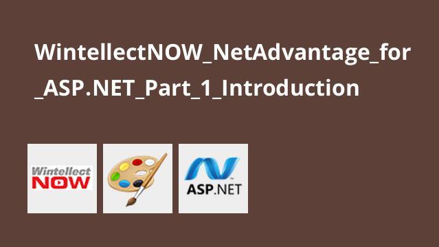آموزشNetAdvantage برای ASP.NET – قسمت 1 – مقدمه