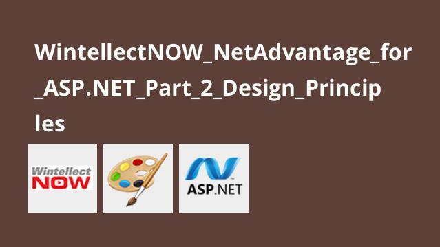 آموزشNetAdvantage برای ASP.NET – قسمت 2 – اصول طراحی