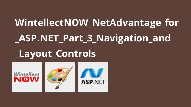 آموزشNetAdvantage برای ASP.NET – قسمت 3 – کنترل های ناوبری و طرح بندی