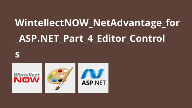 آموزشNetAdvantage برای ASP.NET – قسمت 4 – کنترل های ویرایش گر